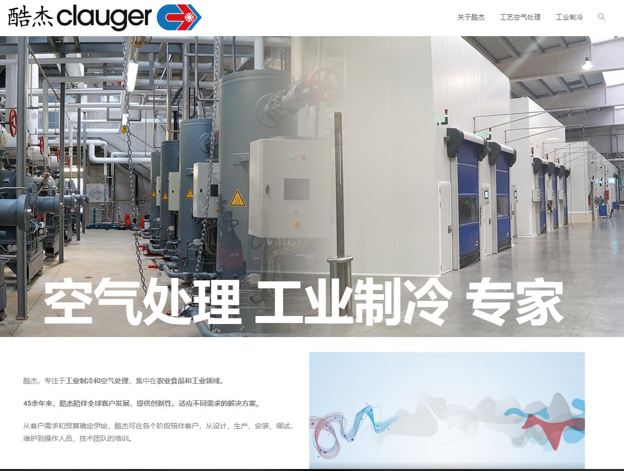 nouveau site Clauger en chinois / anglais pour développer son business en Chine